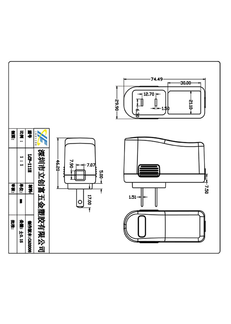 12w美规超声充电器外壳-lcf-111h