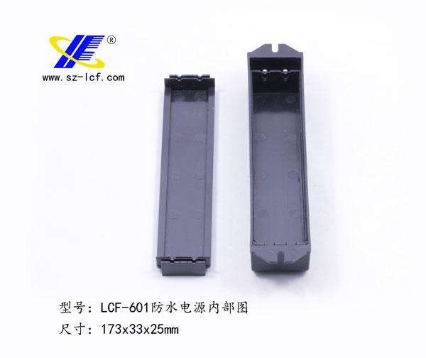 601防水电源外壳  规格尺寸:173x33x25