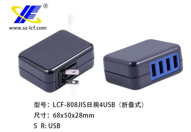产品说明: 产品名称: 4USB日规充电器外壳(15W折叠式) 型号:LCF-808JIS日规4USB 规格:68x50x28mm SR :USB 焊接方式:超声 材料:PC环保(ABS、PC+ABS、PC) 颜色:白、黑(两色可选) 插脚材料:铜 重量:30.5G 灯孔:无灯 防火级别:V1 耐温:125度 环保认证:符合ROHS认证 产品图如下: 产品绝对100%实物拍摄,亲可放心选购,但由于拍摄角度、光线等因素难免会有色差,所以您看到的图片可能与实物有稍许色差,颜色需以实物为准;所有产品规格均为外部