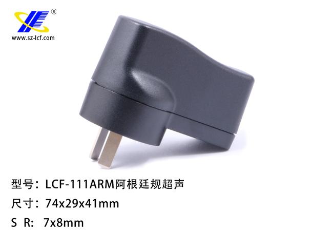 充电器外壳|12w阿根廷塑胶外壳|lcf-111arm阿根廷